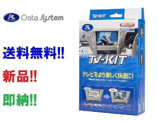 データシステム TVキット オートタイプ DTA622 ダイハツディーラーオプションナビ用 走行中TVが見られる_画像1