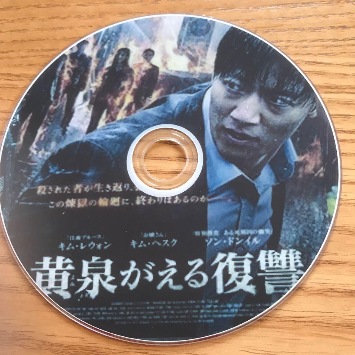 韓国映画  黄泉がえる復讐 DVD