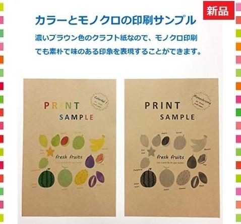 新品!即決◆色ブラウン 500枚 ペーパーエントランス クラフト紙 A4 75.5kg 500枚 プリンター用XO1Q674_画像2