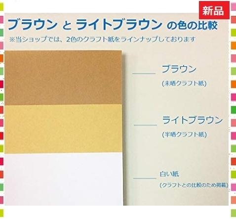 新品!即決◆色ブラウン 500枚 ペーパーエントランス クラフト紙 A4 75.5kg 500枚 プリンター用XO1Q674_画像6