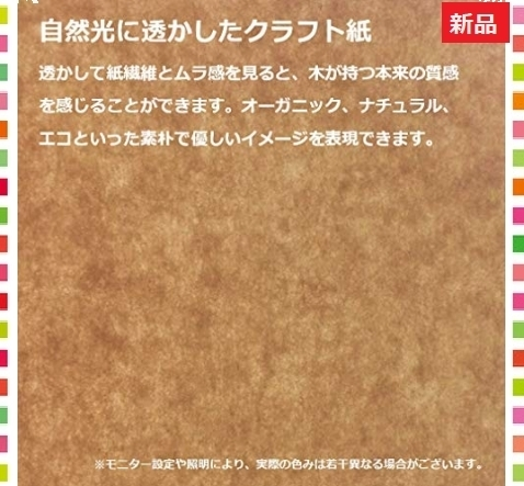 新品!即決◆色ブラウン 500枚 ペーパーエントランス クラフト紙 A4 75.5kg 500枚 プリンター用XO1Q674_画像5