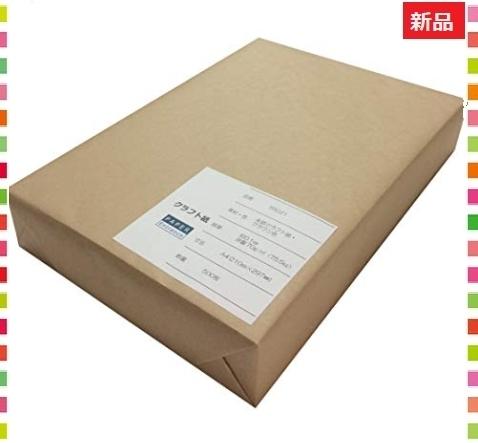 新品!即決◆色ブラウン 500枚 ペーパーエントランス クラフト紙 A4 75.5kg 500枚 プリンター用XO1Q674_画像7