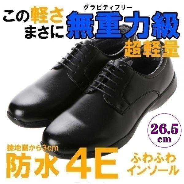 【安い】【超軽量】【防水】【幅広】GRAVITY FREE メンズ ウォーキング ビジネスシューズ 紳士靴 革靴 400 プレーン ブラック 黒 26.5cm
