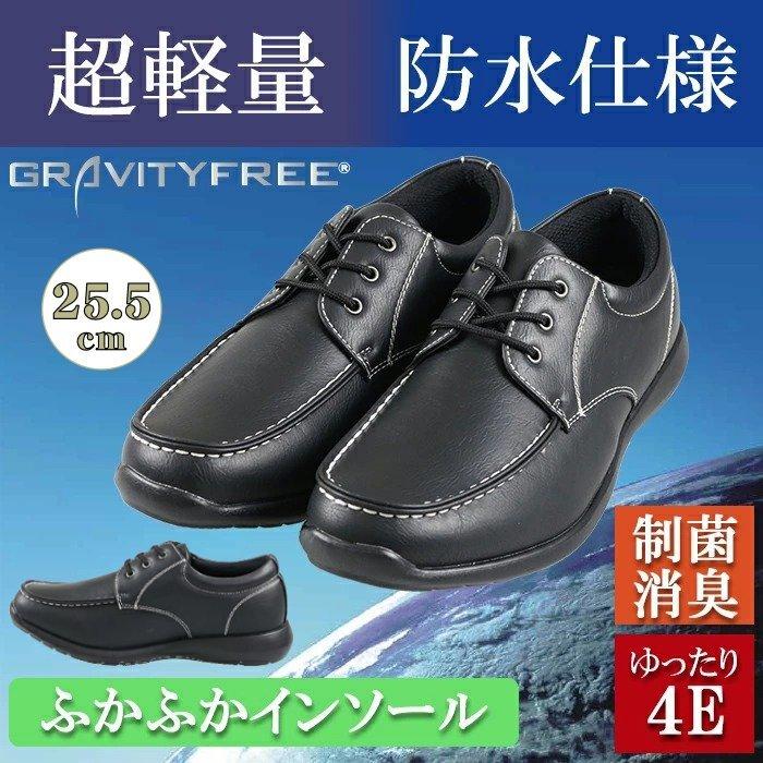 【安い】【超軽量】【防水】【幅広】GRAVITY FREE メンズ ウォーキング ビジネスシューズ 紳士靴 革靴 601 Uチップ ブラック 黒 25.5cm
