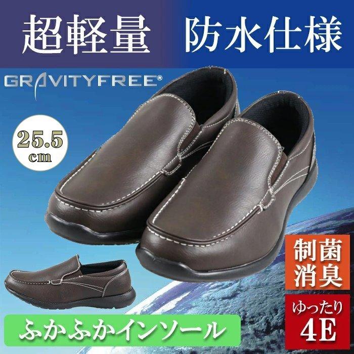 【安い】【超軽量】【防水】【幅広】GRAVITY FREE メンズ ウォーキング ビジネスシューズ 紳士靴 革靴 606 スリッポン ブラウン 茶 25.5cm