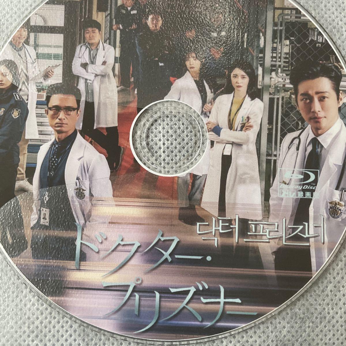 韓国ドラマ ドクター プリズナー Blu-ray 全話