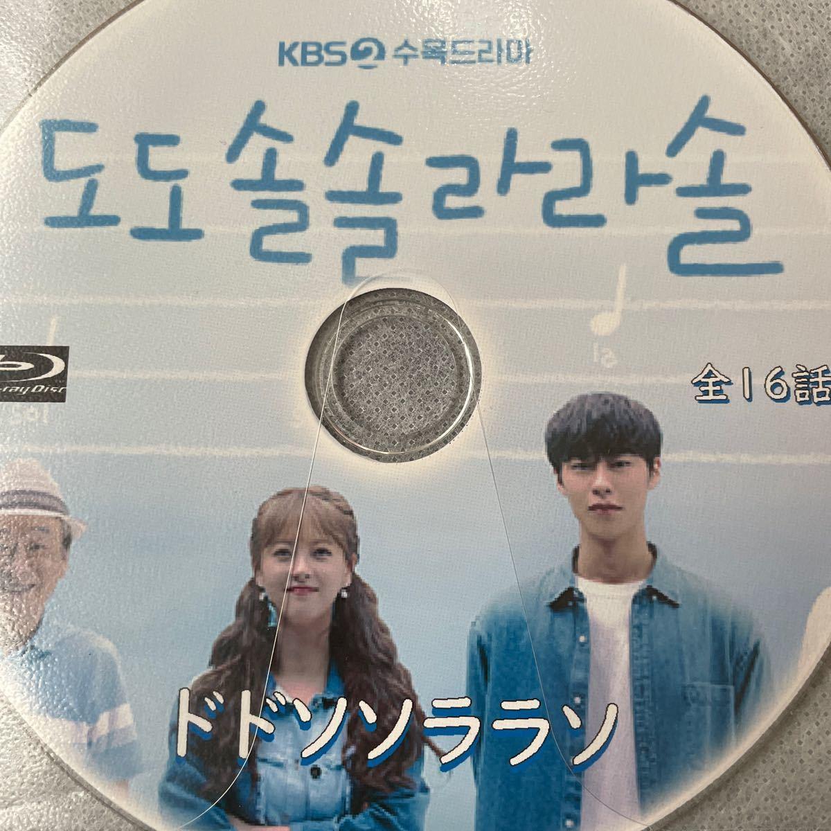 韓国ドラマ ドトソソララソ Blu-ray 全話