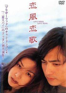 恋風恋歌/チャン・ドンゴン [レンタル落DVD] 同梱送料120円商品_画像1