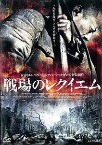 戦場のレクイエム/チャン・ハンユー [レンタル落DVD] 同梱送料120円商品_画像1