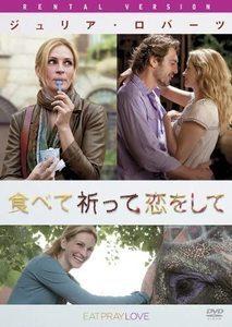 食べて、祈って、恋をして/ジュリア・ロバーツ [レンタル落DVD] 同梱送料120円商品_画像1