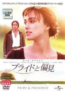 プライドと偏見/キーラ・ナイトレイ [レンタル落DVD] 同梱送料120円商品_画像1