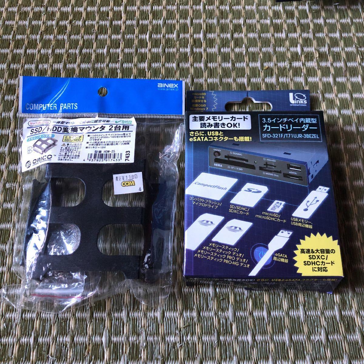SSD/HDD変換マウンタ2台用と3.5インチベイ用カードリーダー