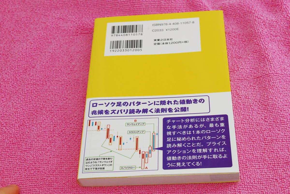 FXプライスアクション成功の真実 FXチャート分析マスターブック 陳満咲杜