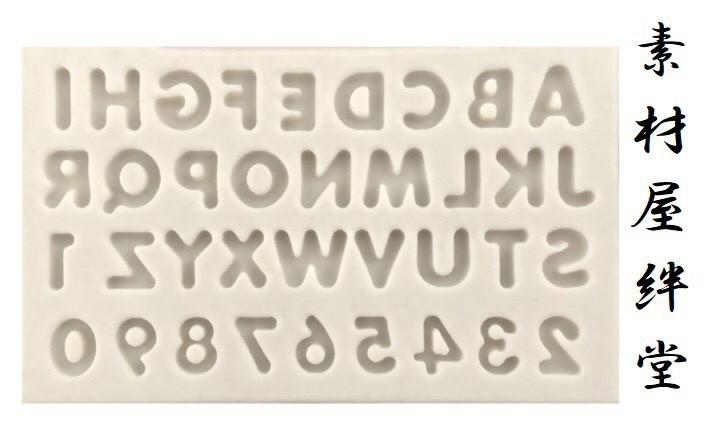 na様専用シリコンモールドアルファベットコイン ミニアルファベット