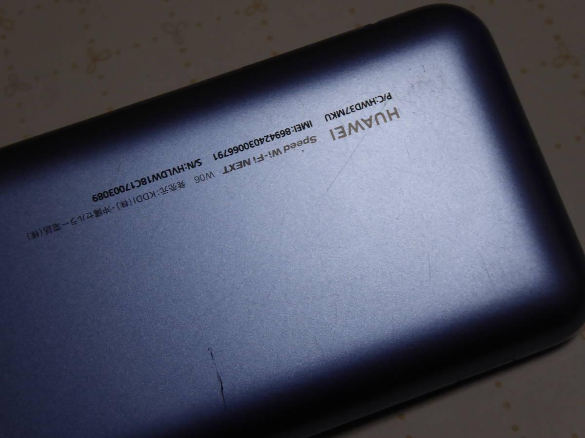 モバイルルーター Speed Wi-Fi NEXT W06 HWD37 UQ WiMAX 送料無料_画像5