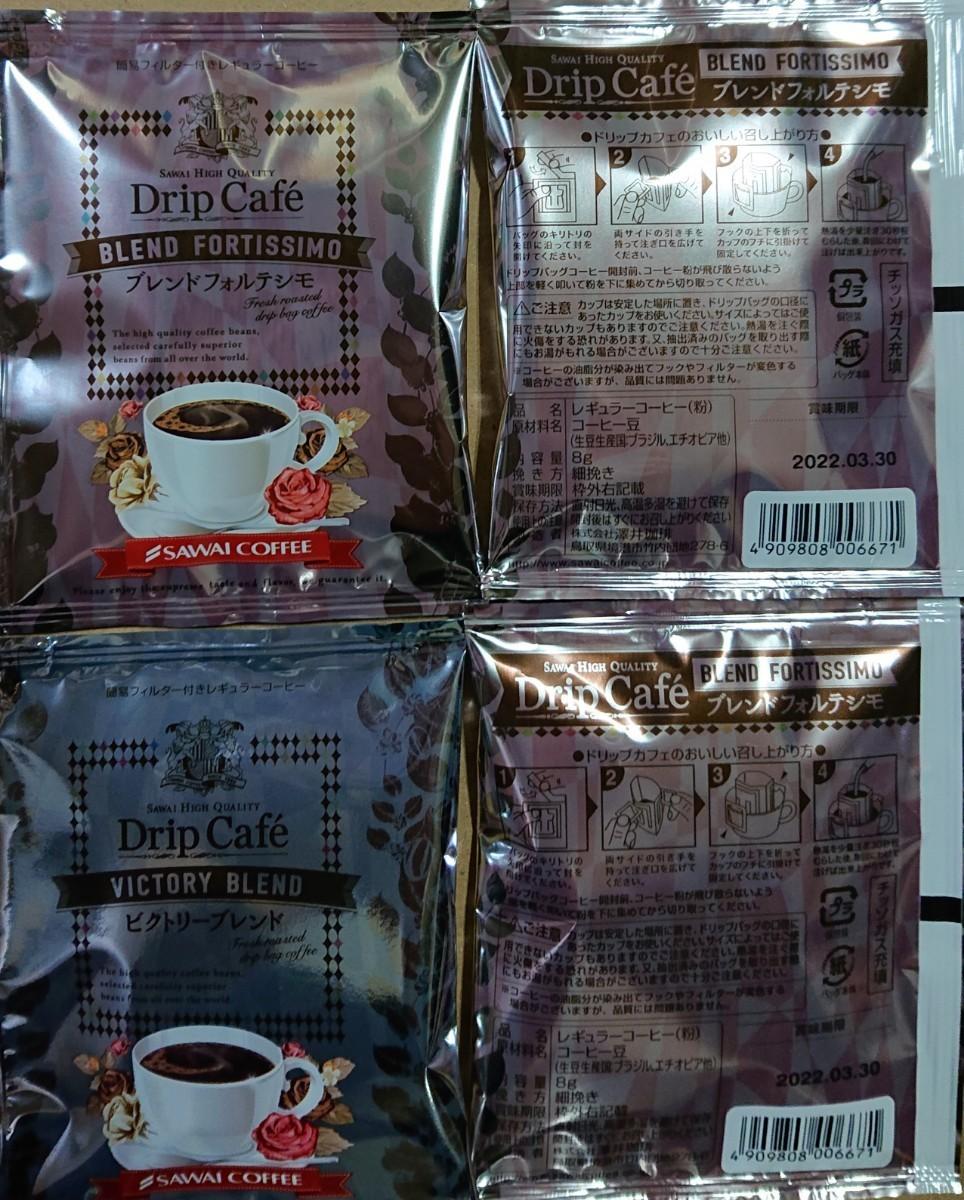 澤井珈琲 ドリップコーヒー 大人気5種類詰め合わせ 20袋