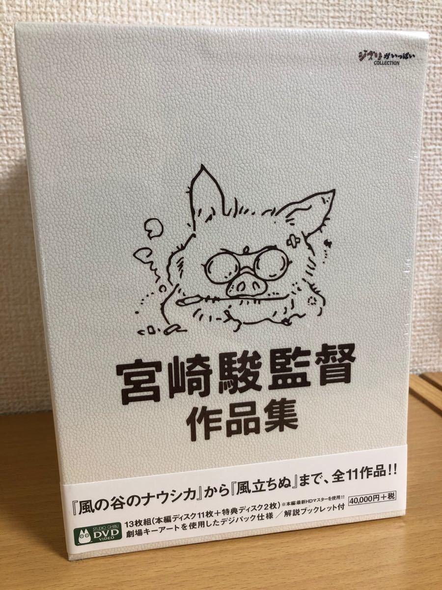 【新品】宮崎駿監督作品集〈13枚組〉DVD