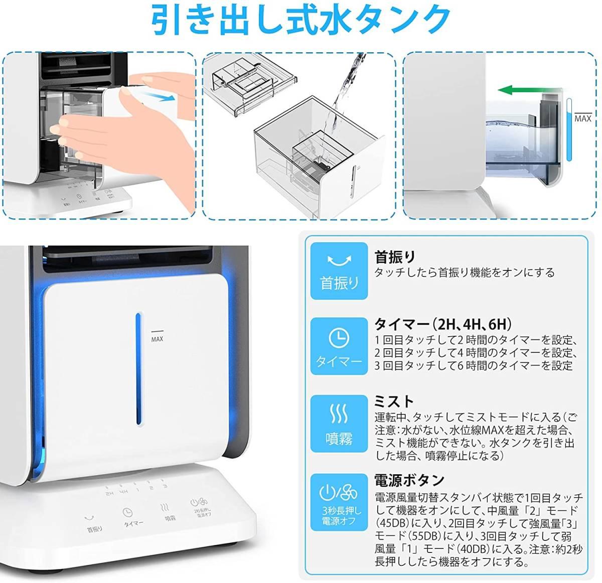 2021年最新版 冷風機 冷風扇 小型 4in1 自動首振り ミスト 加湿 空気清浄機能 3段階切替 タイマー ライト付き 角度調整 日本語説明書_画像4