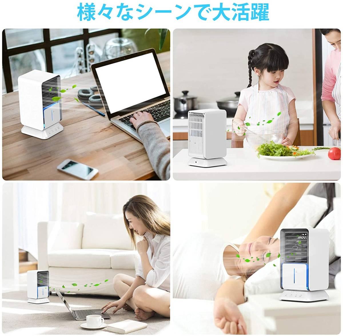 2021年最新版 冷風機 冷風扇 小型 4in1 自動首振り ミスト 加湿 空気清浄機能 3段階切替 タイマー ライト付き 角度調整 日本語説明書_画像7