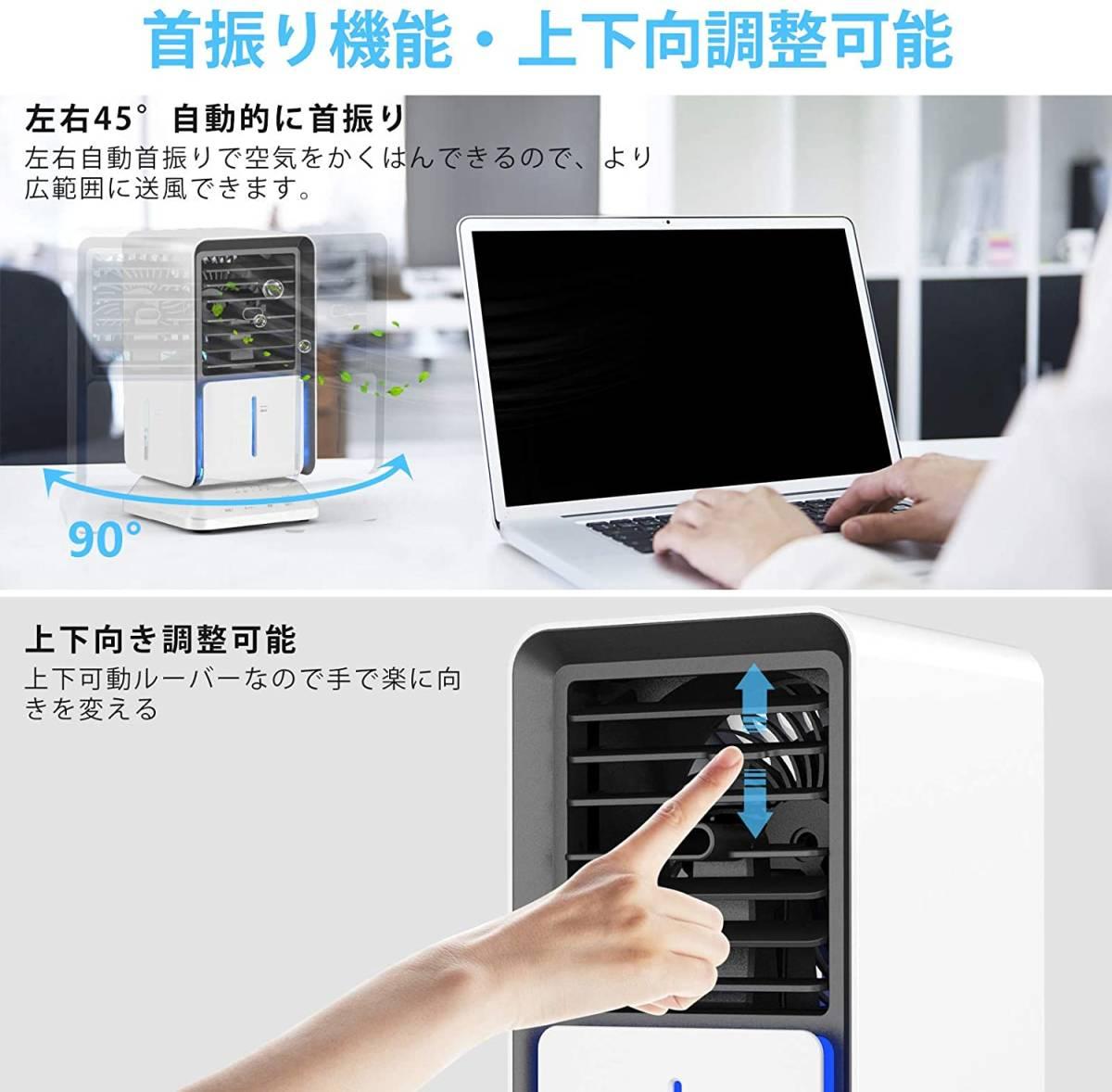 2021年最新版 冷風機 冷風扇 小型 4in1 自動首振り ミスト 加湿 空気清浄機能 3段階切替 タイマー ライト付き 角度調整 日本語説明書_画像3