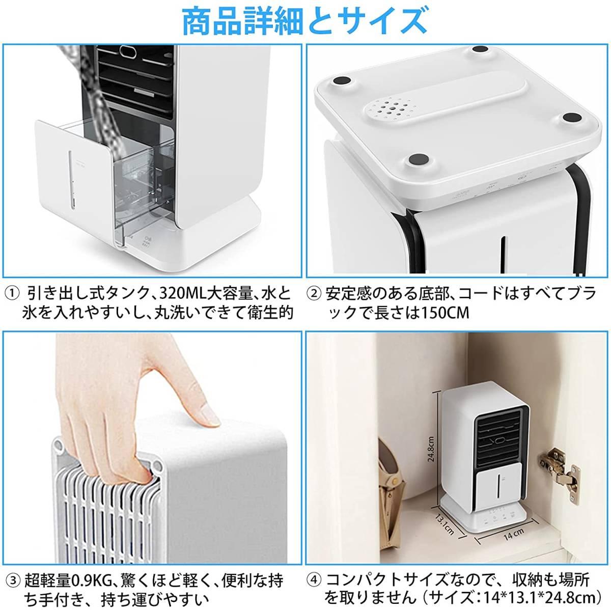 2021年最新版 冷風機 冷風扇 小型 4in1 自動首振り ミスト 加湿 空気清浄機能 3段階切替 タイマー ライト付き 角度調整 日本語説明書_画像6