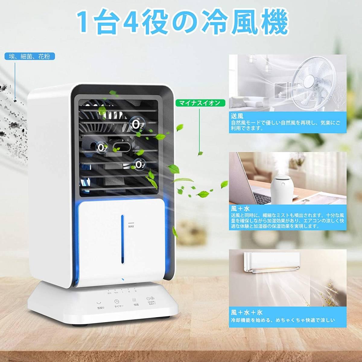 2021年最新版 冷風機 冷風扇 小型 4in1 自動首振り ミスト 加湿 空気清浄機能 3段階切替 タイマー ライト付き 角度調整 日本語説明書_画像2