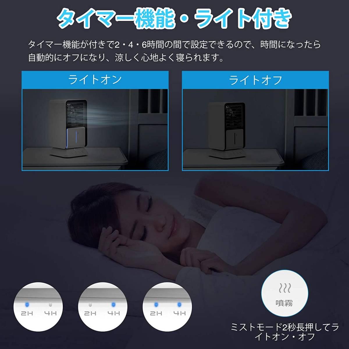2021年最新版 冷風機 冷風扇 小型 4in1 自動首振り ミスト 加湿 空気清浄機能 3段階切替 タイマー ライト付き 角度調整 日本語説明書_画像5