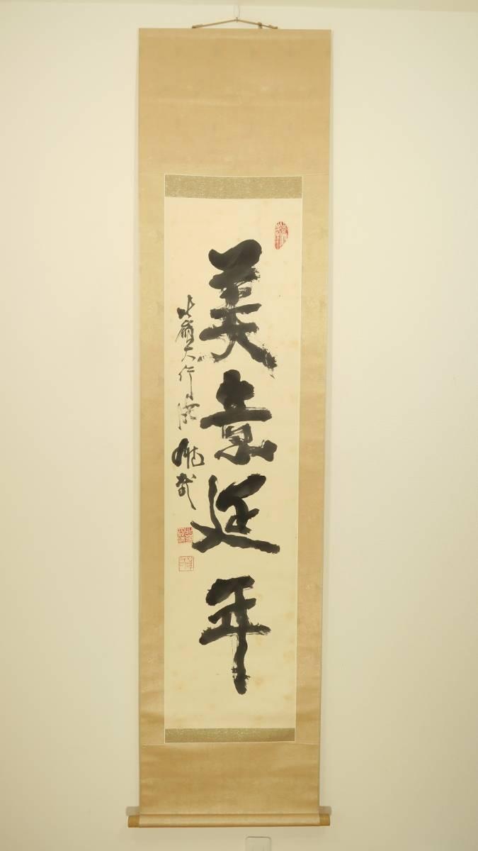 酒井雄哉(天台宗・大阿闍梨)・「美意延年」(共箱)