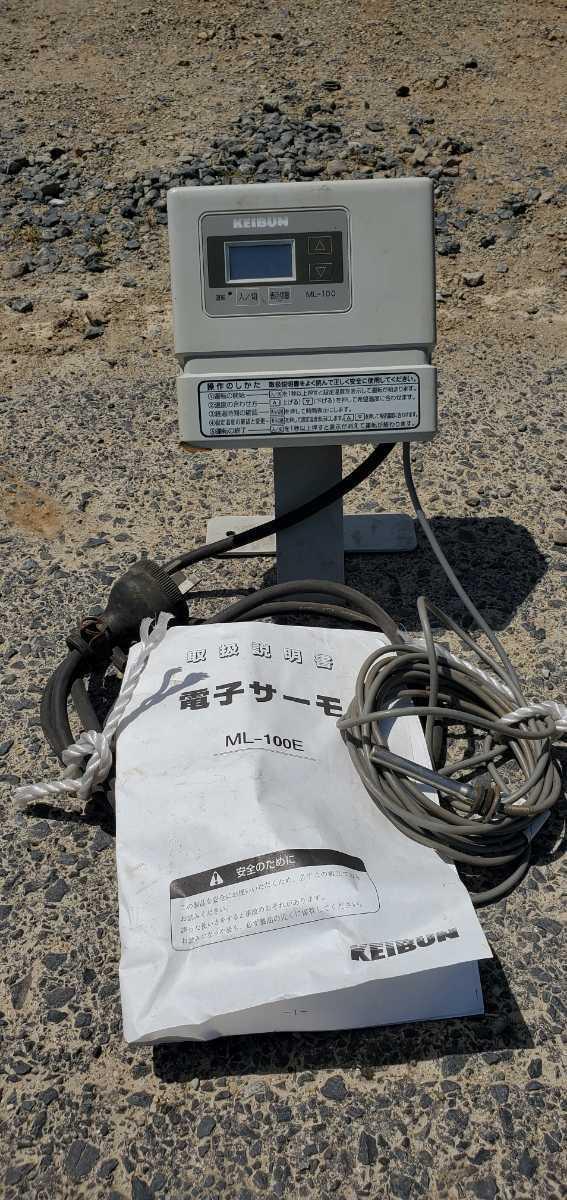 動作確認済み★KEIBUN ML-100 電子サーモ 取説付き_画像1