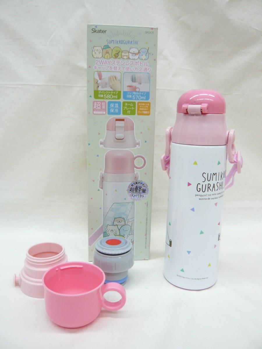 『すみっコぐらし21』2WAYステンレスボトル 570・580ml 保温保冷水筒