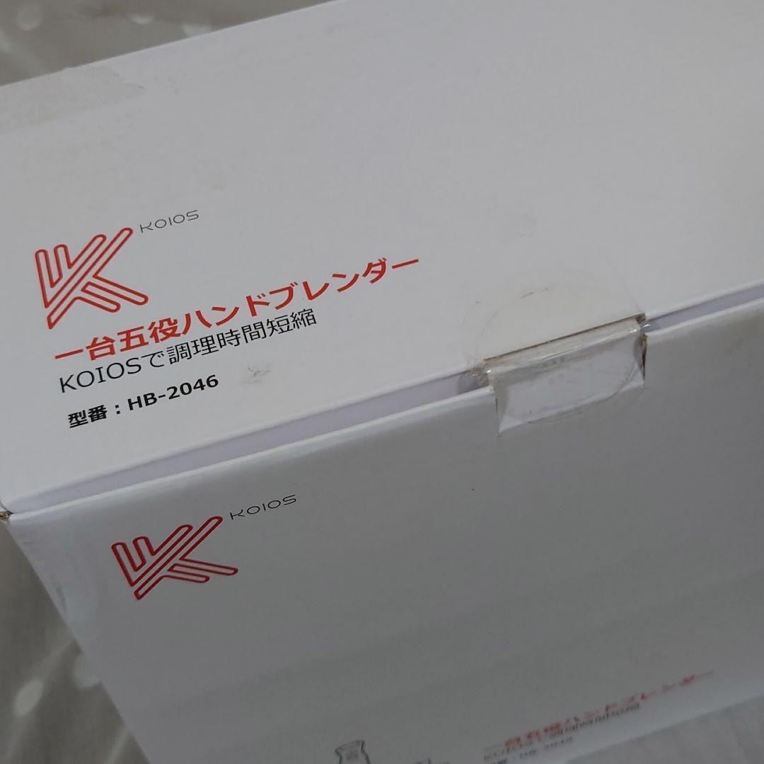 【KOIOS 】1台5役 ハンドブレンダー
