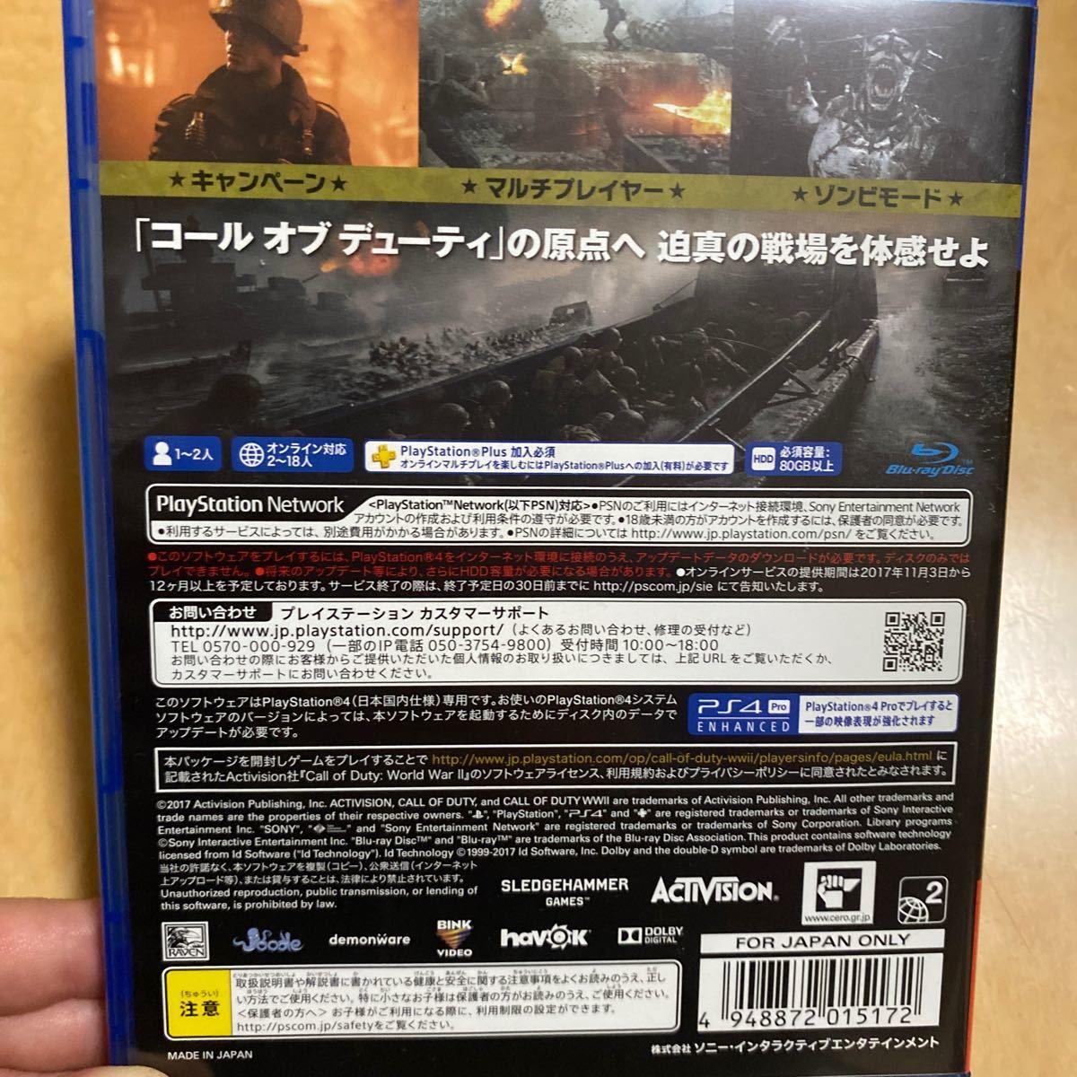 コールオブデューティ PS4 ワールドウォー2