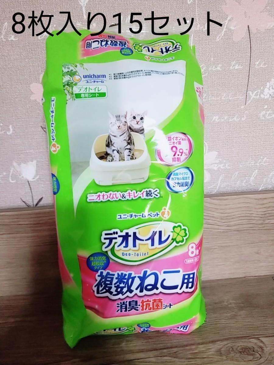 デオトイレ 複数ねこ用 消臭・抗菌シート(8枚入15袋セット)