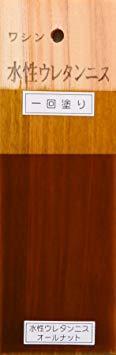 オールナット 300ml 和信ペイント 水性ウレタンニス 屋内木部用 高品質・高耐久・食品衛生法適合 オールナット 300ml_画像2