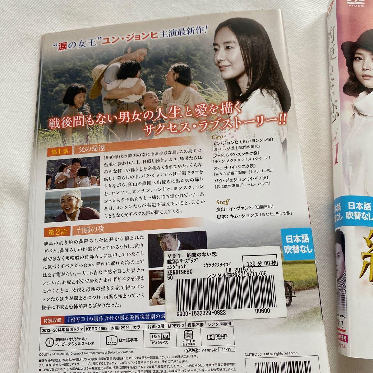約束のない恋 全話 韓国ドラマ  DVD レンタル落ち 韓流