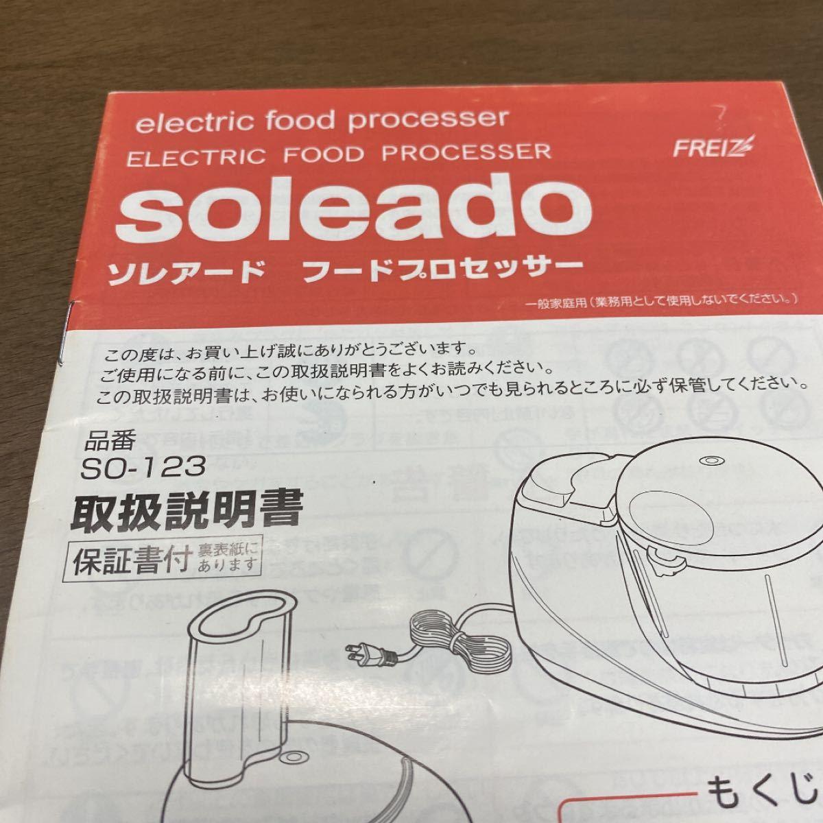 ソレアード フードプロセッサー取扱説明書付き