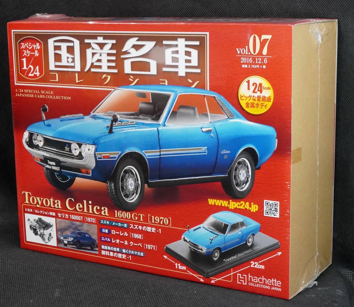 ☆☆07  トヨタ セリカ1600GT (1970)  国産名車コレクション1/24 アシェット 新品未開封_画像1