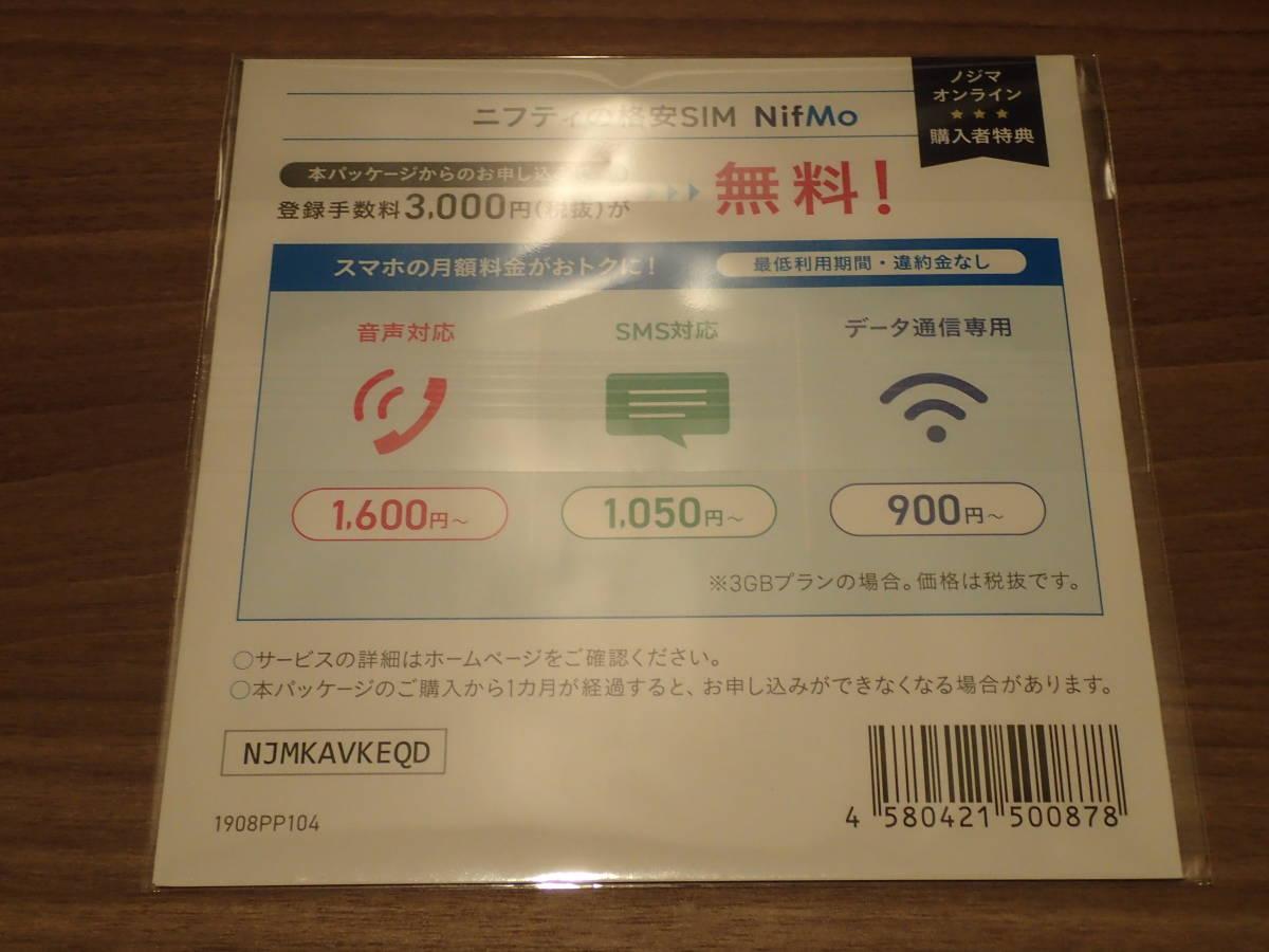即決!!NifMo by NIFYE ニフモ ニフティ 音声/データ共用 エントリーパッケージ 登録手数料無料_画像2
