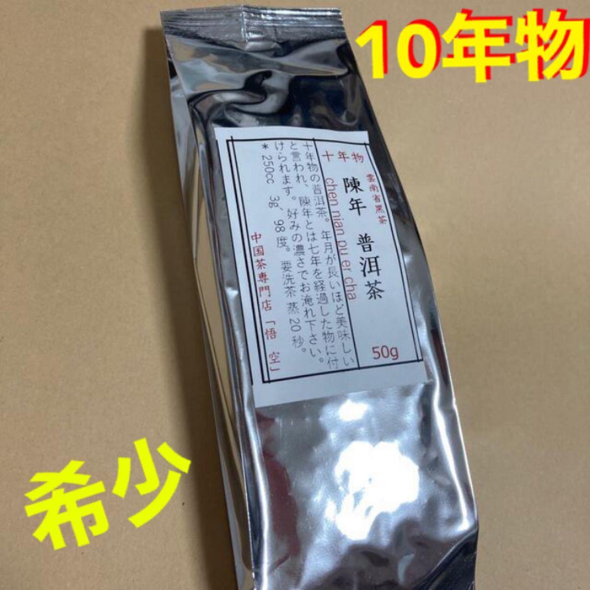 陳年 プーアル茶 プーアール茶  黒茶 中国茶 発酵茶 発酵食品 十年物 マツコ