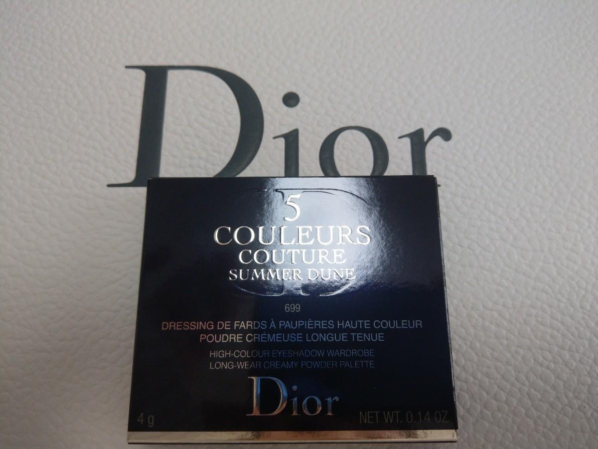 Dior ディオール サンククルール 699ミラージュ サマーデューン