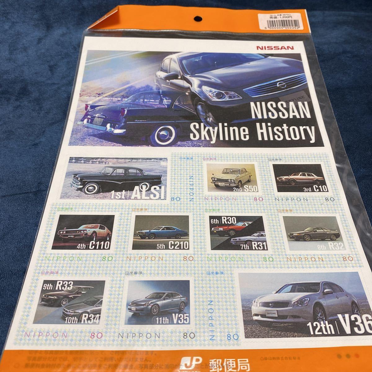 記念切手シート 日産スカイライン_画像1