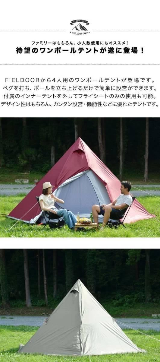 ワンポールテント 4人用 インナー フライ 二重層 FIELDOOR ツーリング 家族 ピクニック 3人用 2人用 ソロ キャンプ