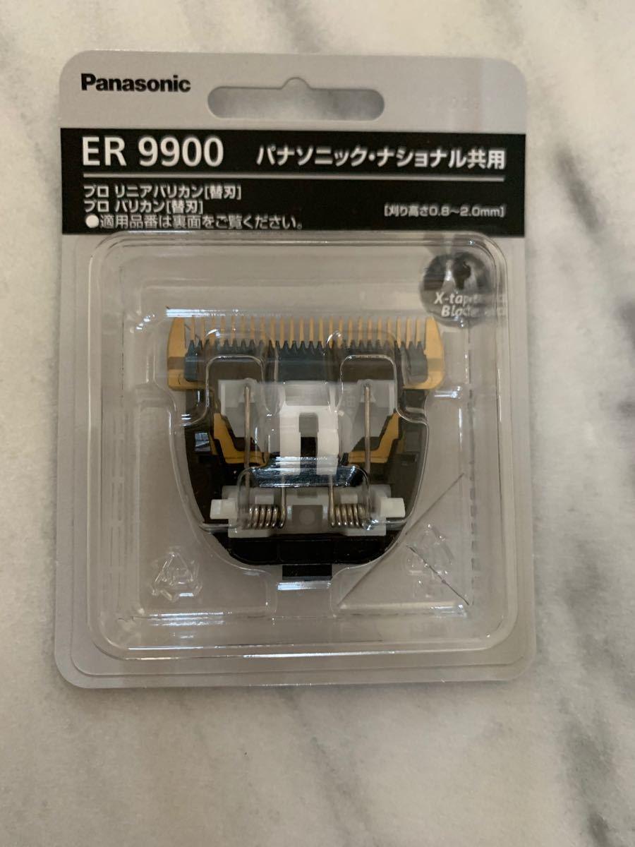 パナソニック ER9900替刃