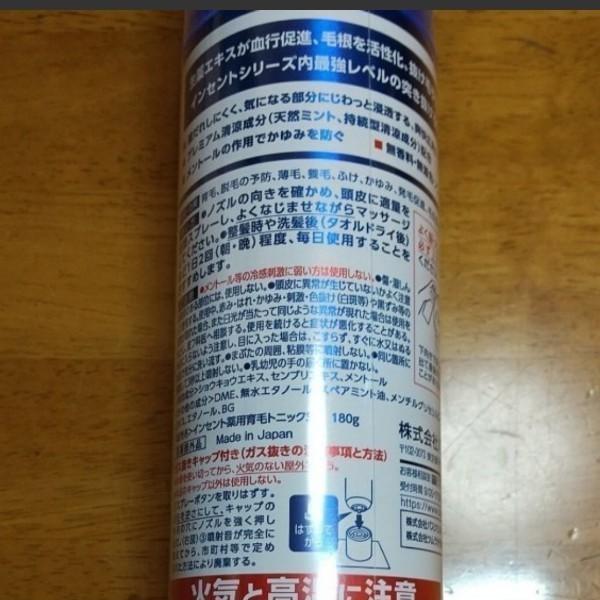 【未開封】プレミアムクール 薬用育毛トニック インセント 無香料 INCENT【180g3本】