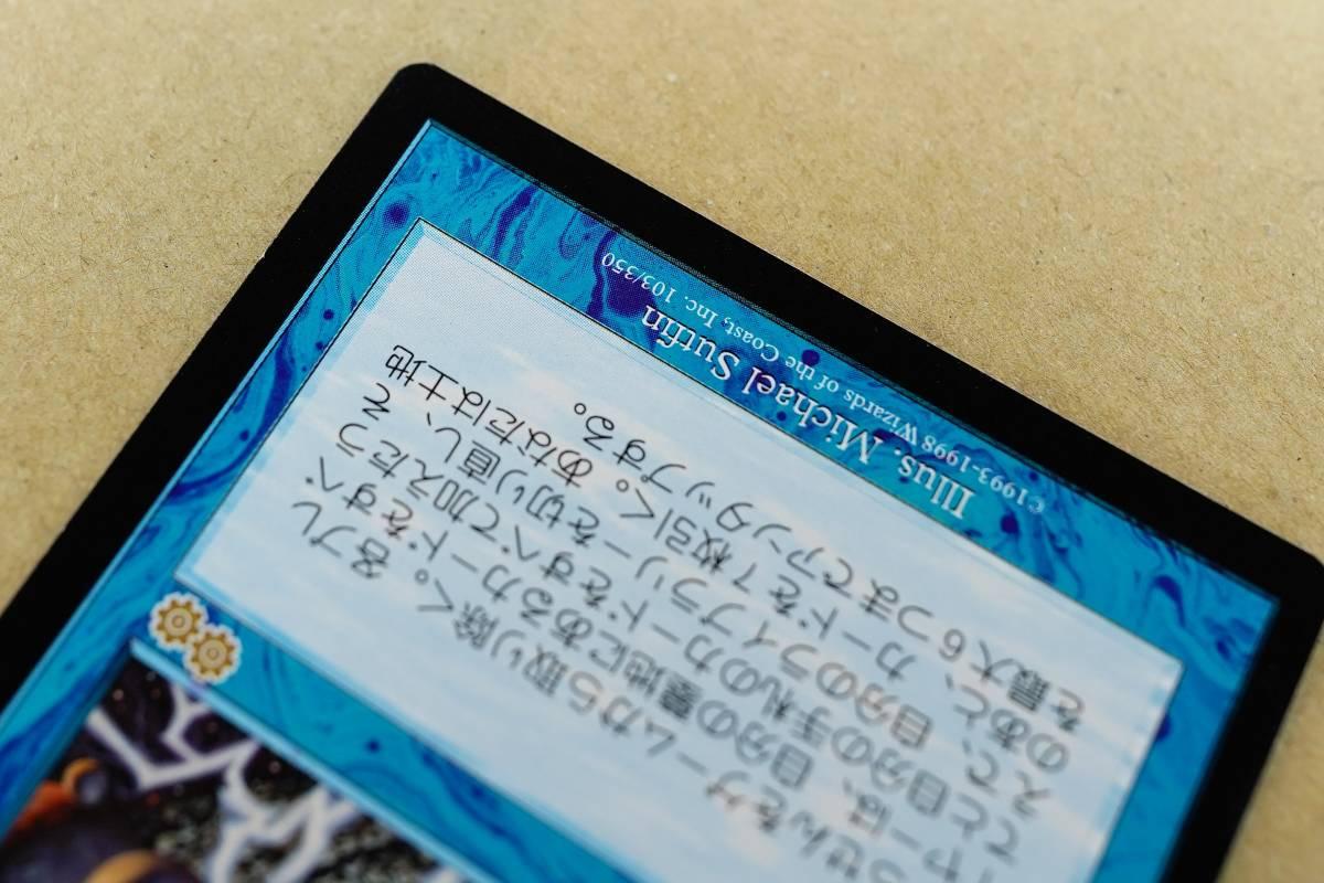 MTG 時のらせん ウルザズ・サーガ 日本語_画像4