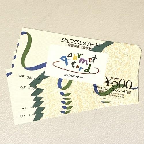 ジェフ グルメカード/全国共通お食事券 500円×10枚 5,000円分/ABA-1_画像1