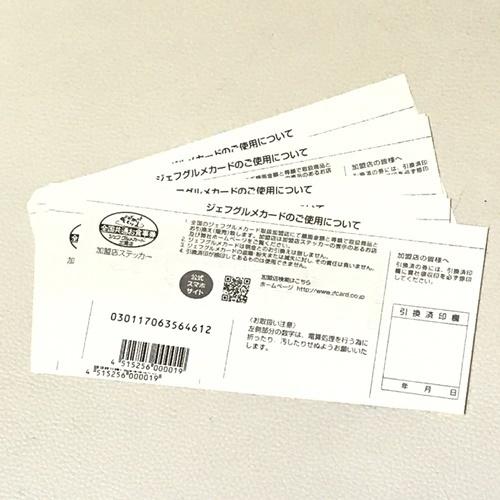 ジェフ グルメカード/全国共通お食事券 500円×10枚 5,000円分/ABA-1_画像2