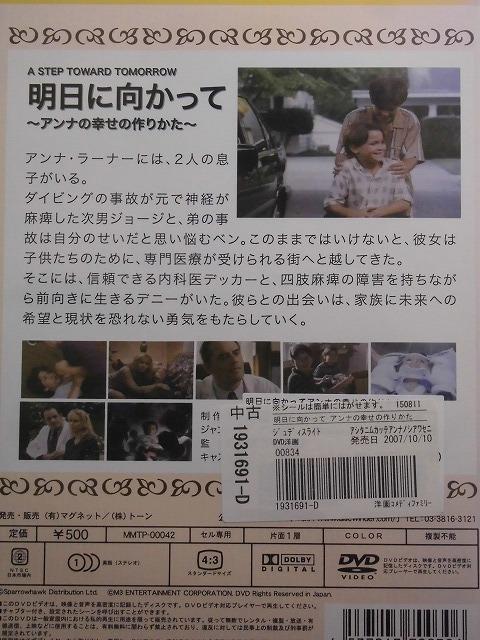 92_03728 明日に向かって ~アンナの幸せの作りかた~/(出演)ジュディス・ライト クリストファー・リーヴ、他(日本語字幕)_画像2