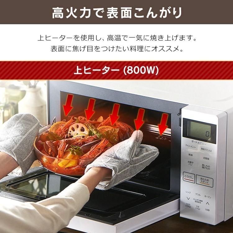 オーブンレンジ 18L ホワイト MO-F1807-W