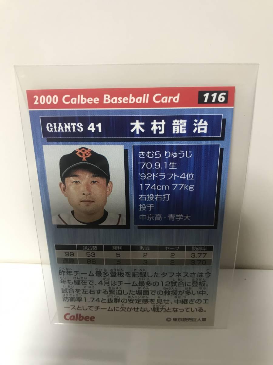 カルビー プロ野球チップス 2000 No.116 木村龍治  金箔サインカード 読売ジャイアンツ_画像2